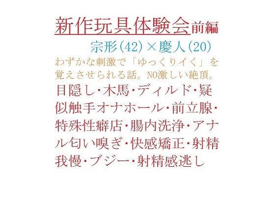 【創作BL小説】新作玩具体験会ー前編ー