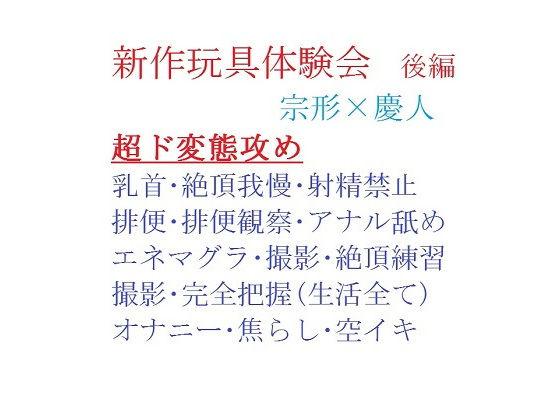 【創作BL小説】新作玩具体験会ー後編ー