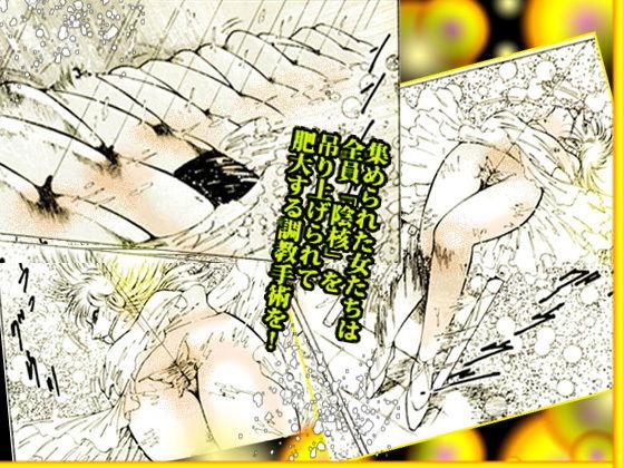 女教師・地下調教のサンプル画像5