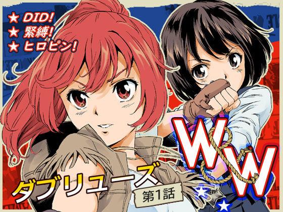 W&W ダブリューズ 第1話 / 夢かき屋