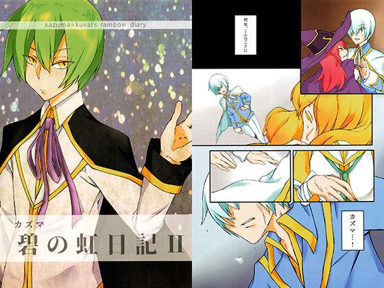 碧の虹日記II