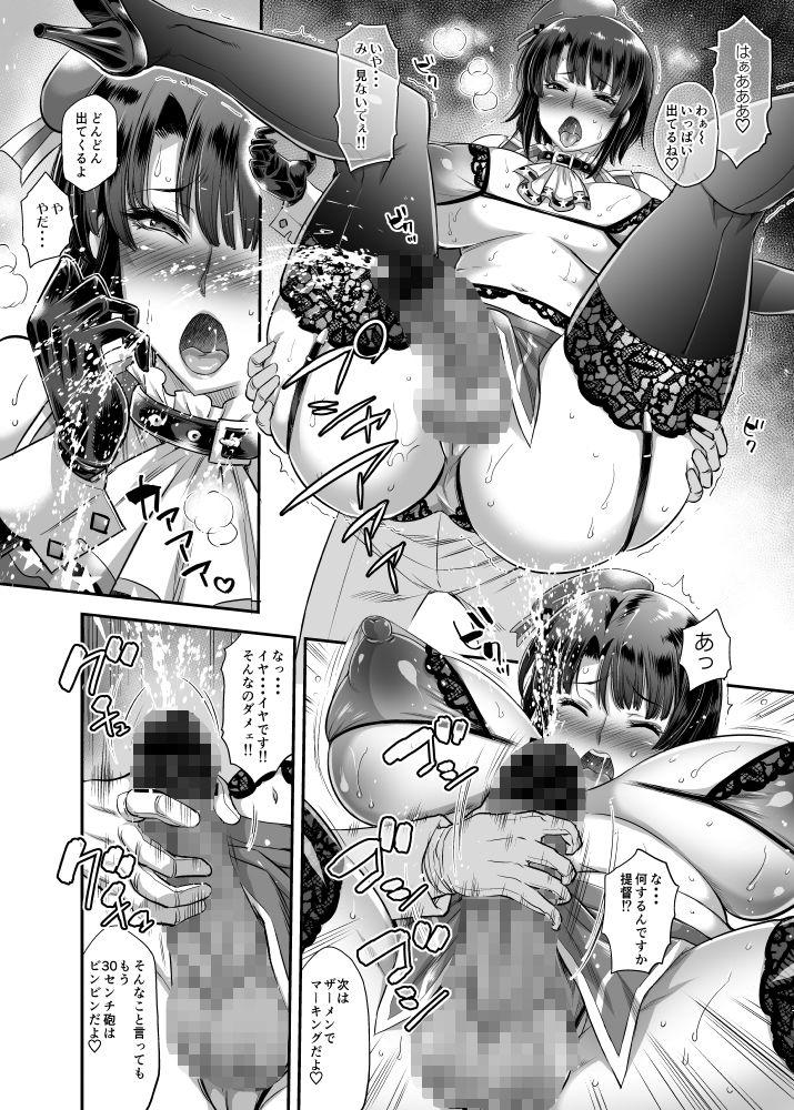 『ふたなり鎮守府ワンワン散歩』 同人誌のサンプル画像です