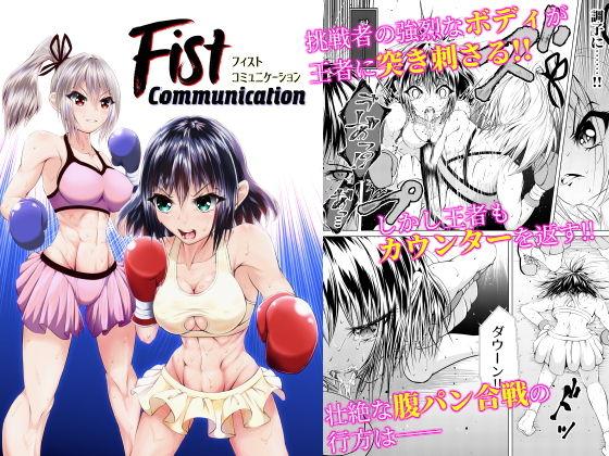 Fist Communication