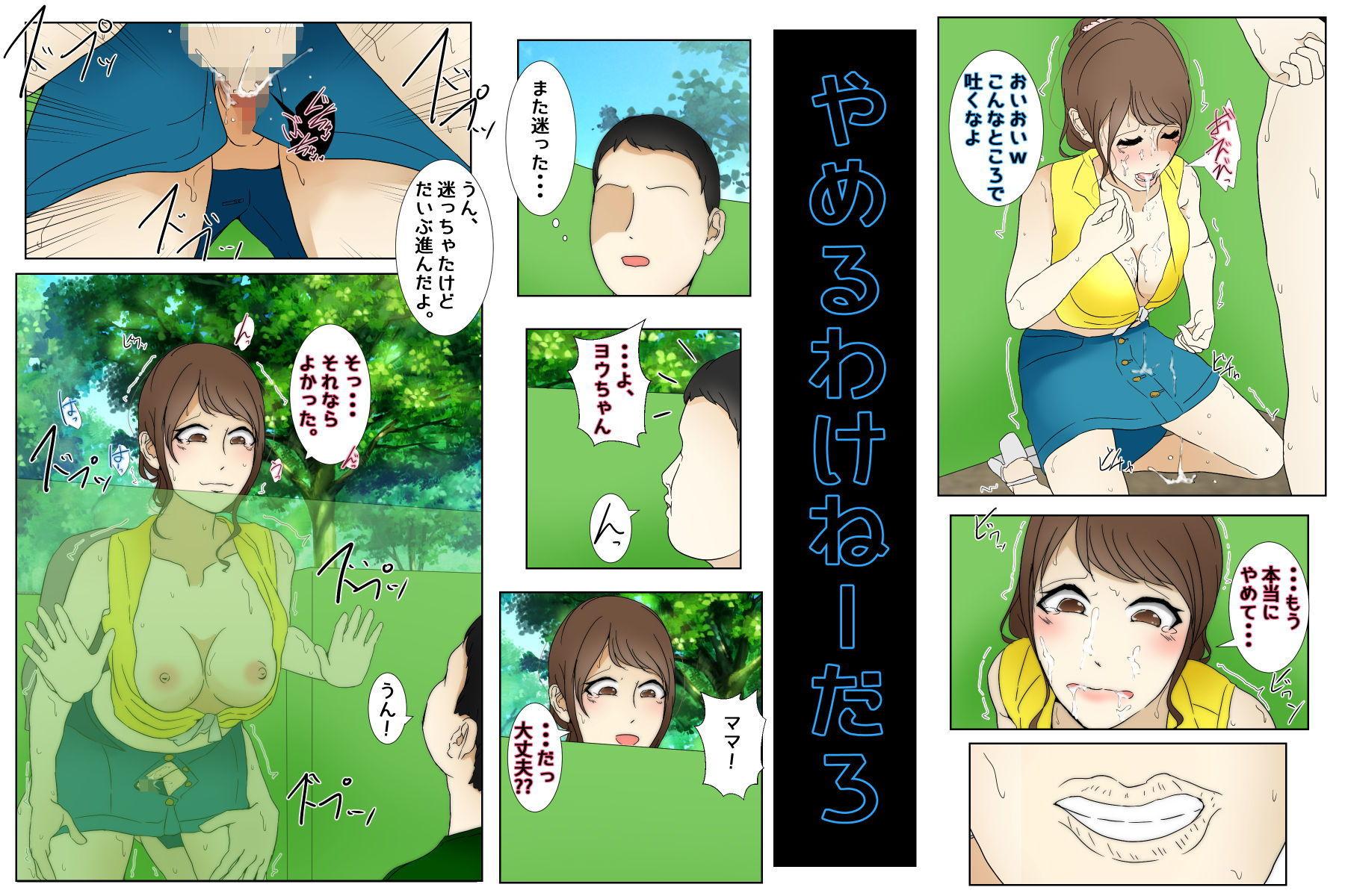 NTR&母子相姦新作セット2020年7月~10月verのサンプル画像4