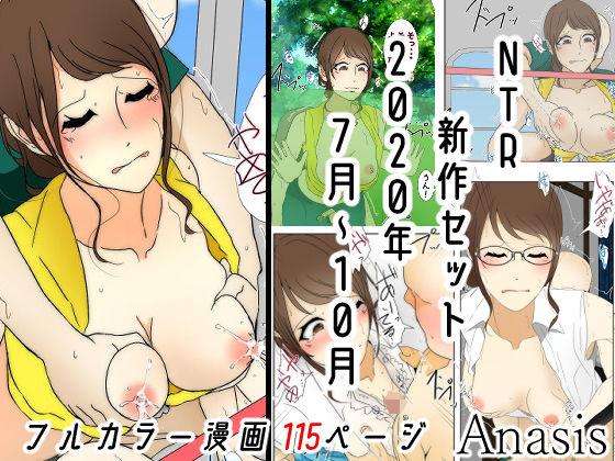 NTR&母子相姦新作セット2020年7月~10月ver