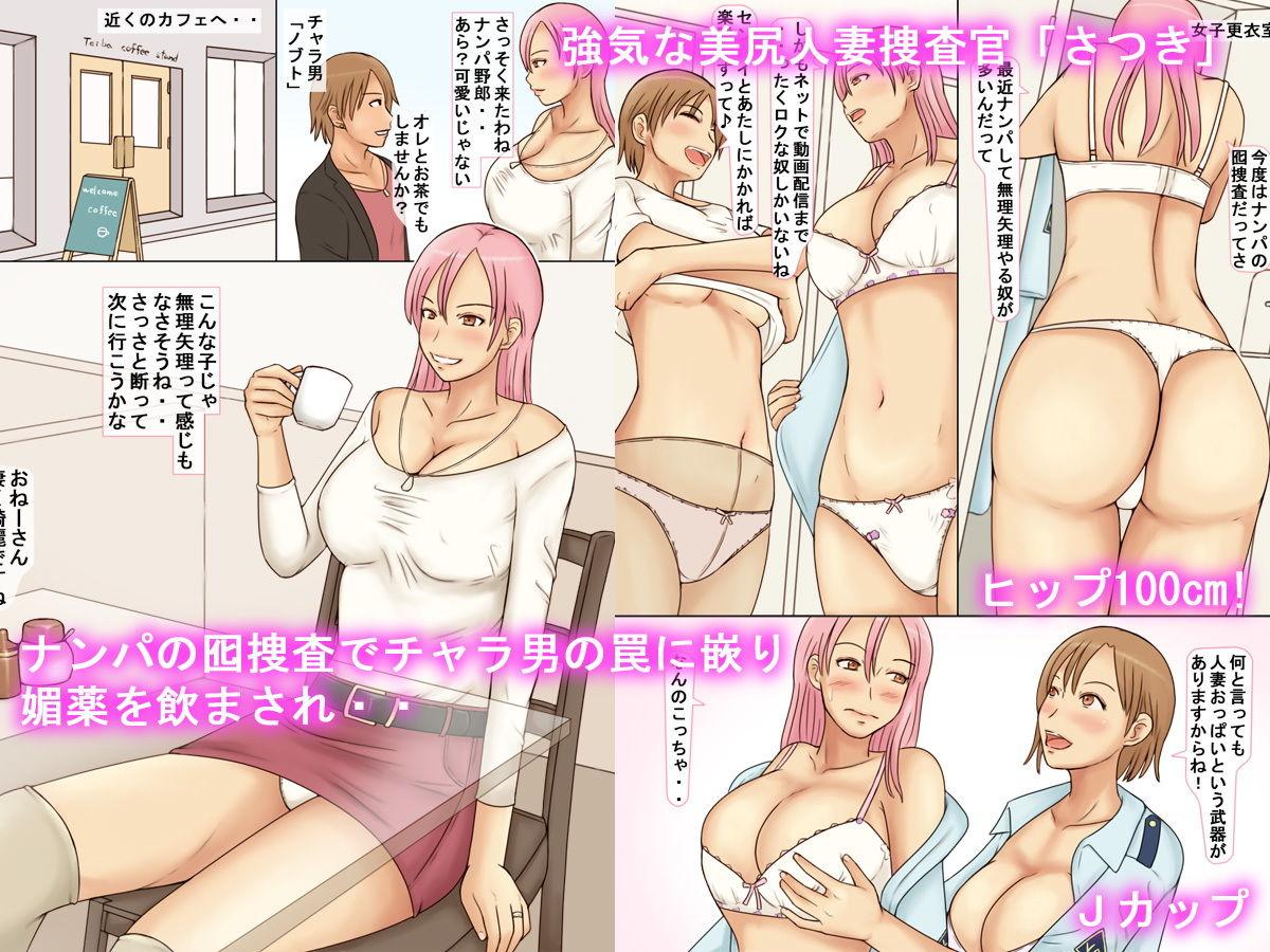 美尻Jカップ捜査官が無責任に何度も中に出されて浮気セックスする話 画像