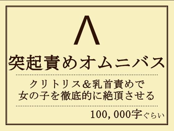 突起責めオムニバス(クリ・乳首責め)