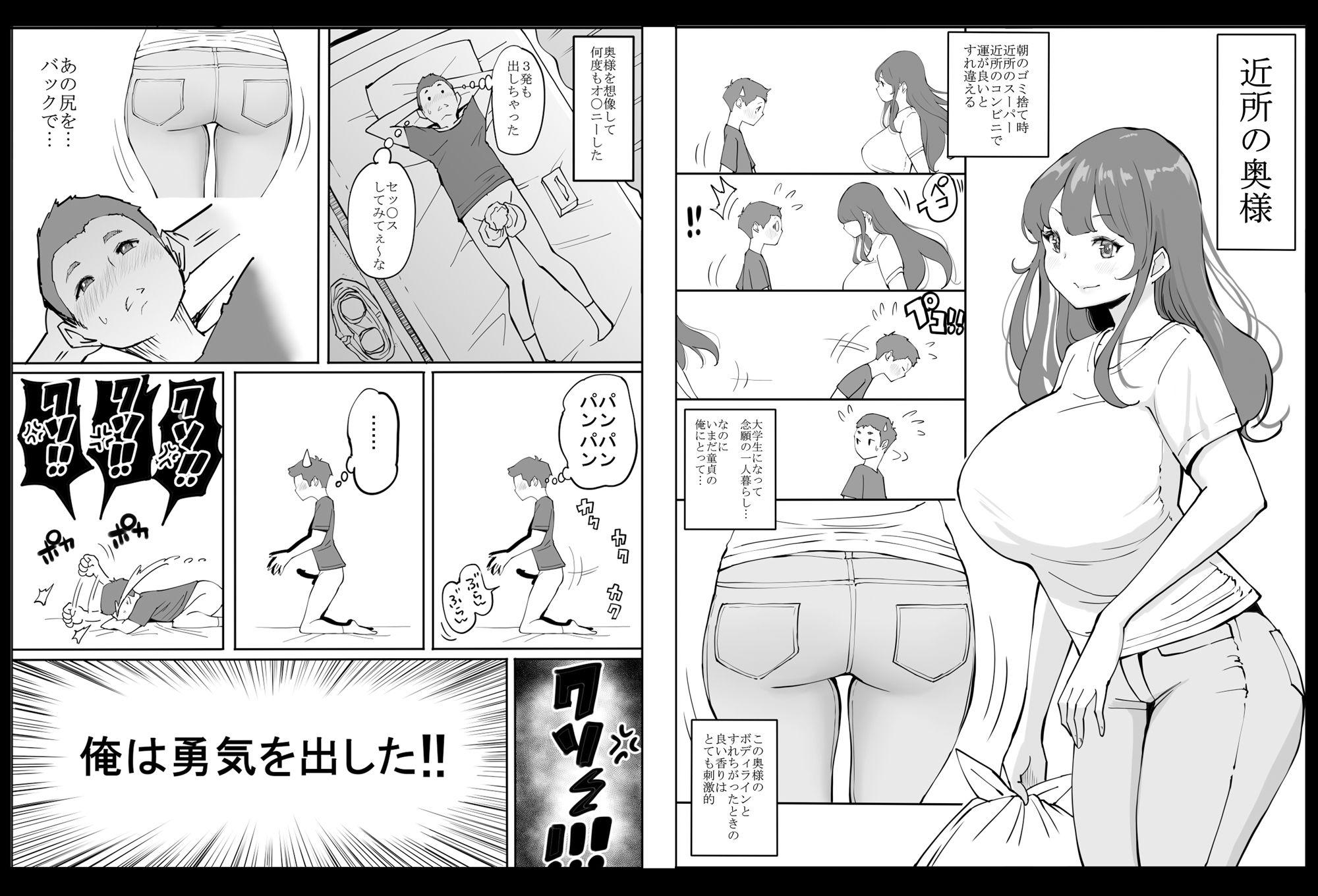 僕にセフレが出来た理由 ~安産型お尻の人妻編~のサンプル画像