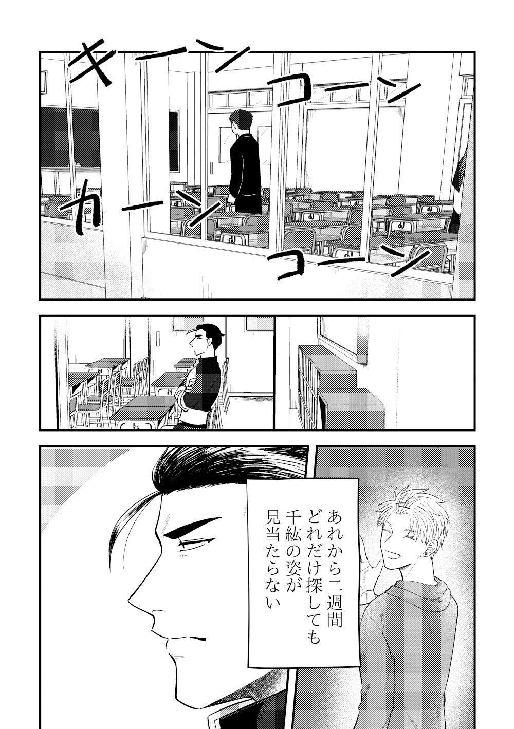 チャラ男と番長~幸せになろうぜ編~ サンプル画像001