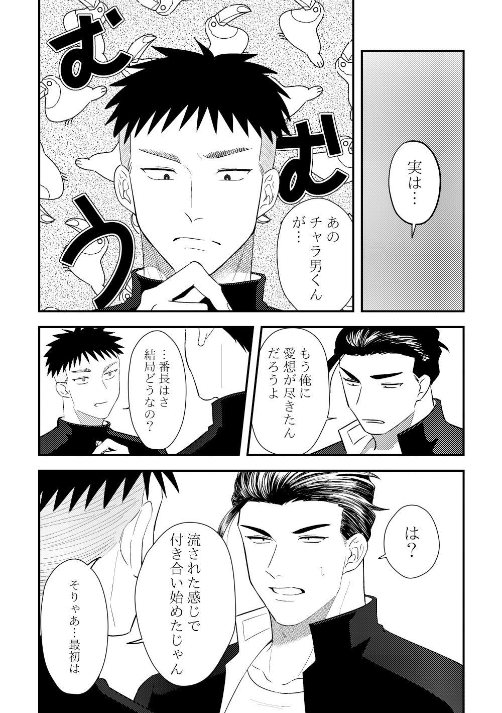 チャラ男と番長~幸せになろうぜ編~ サンプル画像002