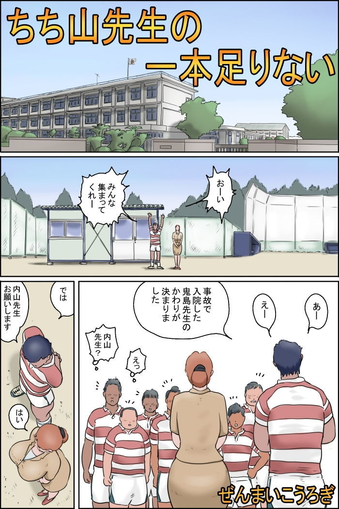 ちち山先生の一本足りない 画像