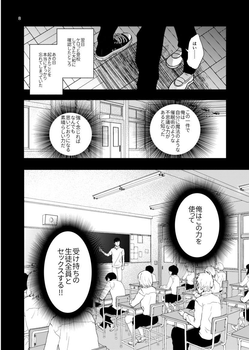 ジ○ニアハイ 或る教師の欲望譚