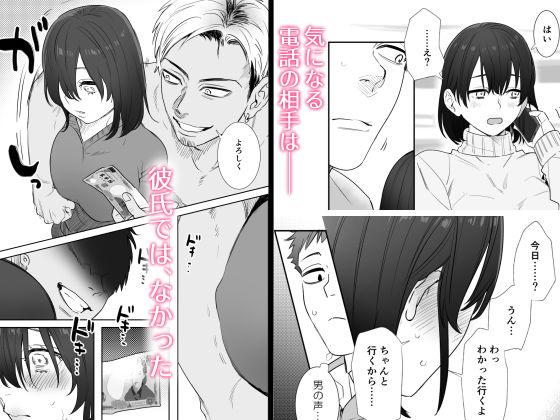〇千円でおっぱい見せて。〜元同級生のチャラ男からのお願いを断れず…〜 画像