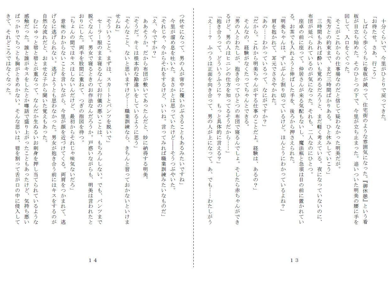 昭和集団羞辱史:売春編のサンプル画像