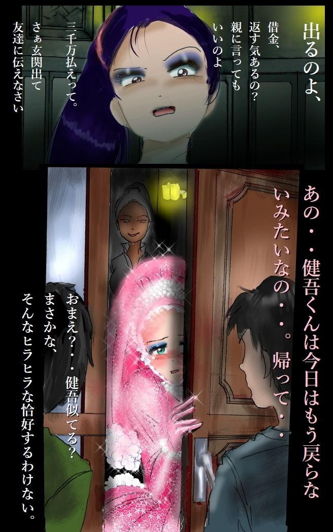 償い女装の館 画像