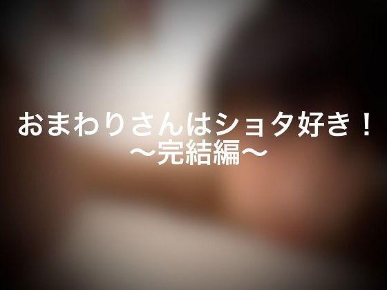 おまわりさんはショタ好き!~完結編~