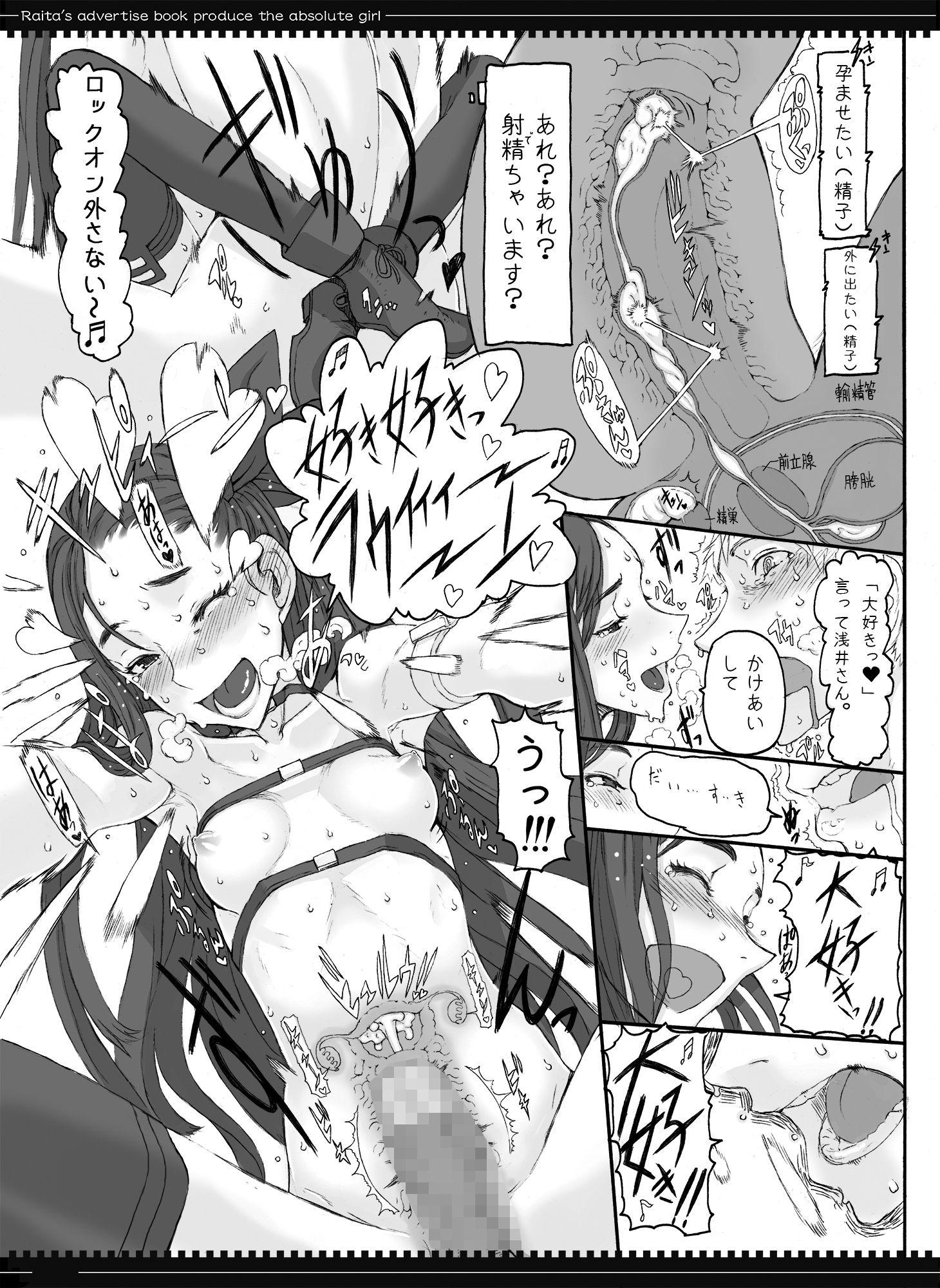 魔法少女総集編2