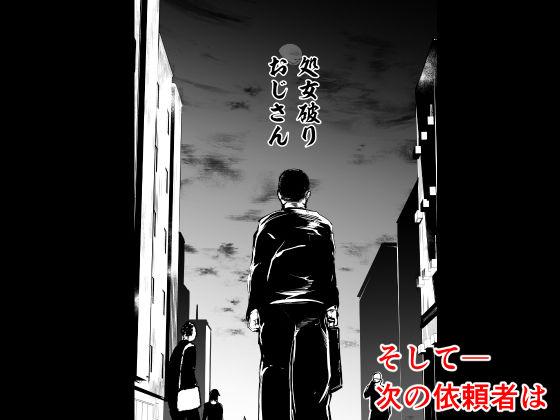 処女破りおじさん -破瓜師の仕事帖- 令嬢「瑛子」編のサンプル画像4