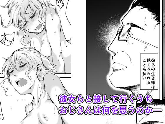 処女破りおじさん -破瓜師の仕事帖- 令嬢「瑛子」編のサンプル画像7