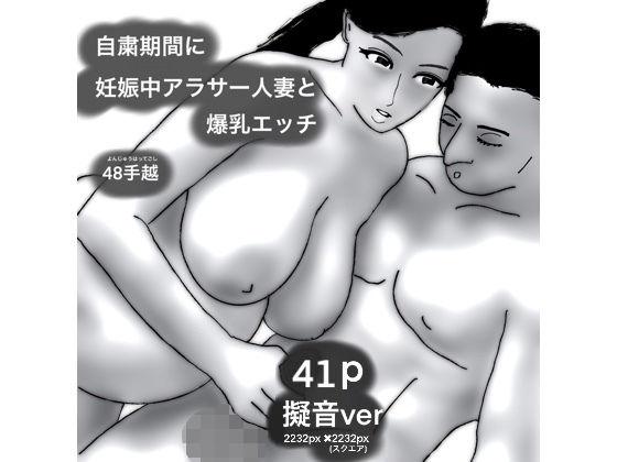 41P自粛期間に妊娠中のアラサー人妻と爆乳エッチ(擬音)