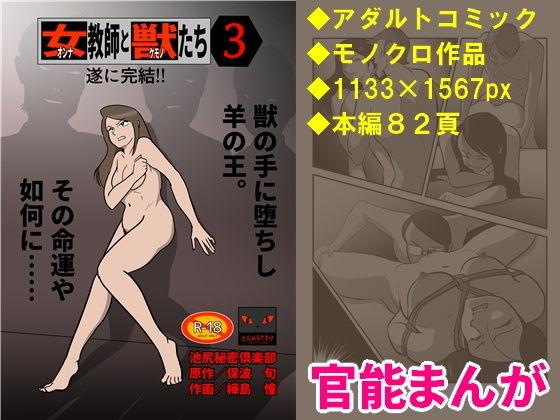 女教師と獣たち・3(完結編)