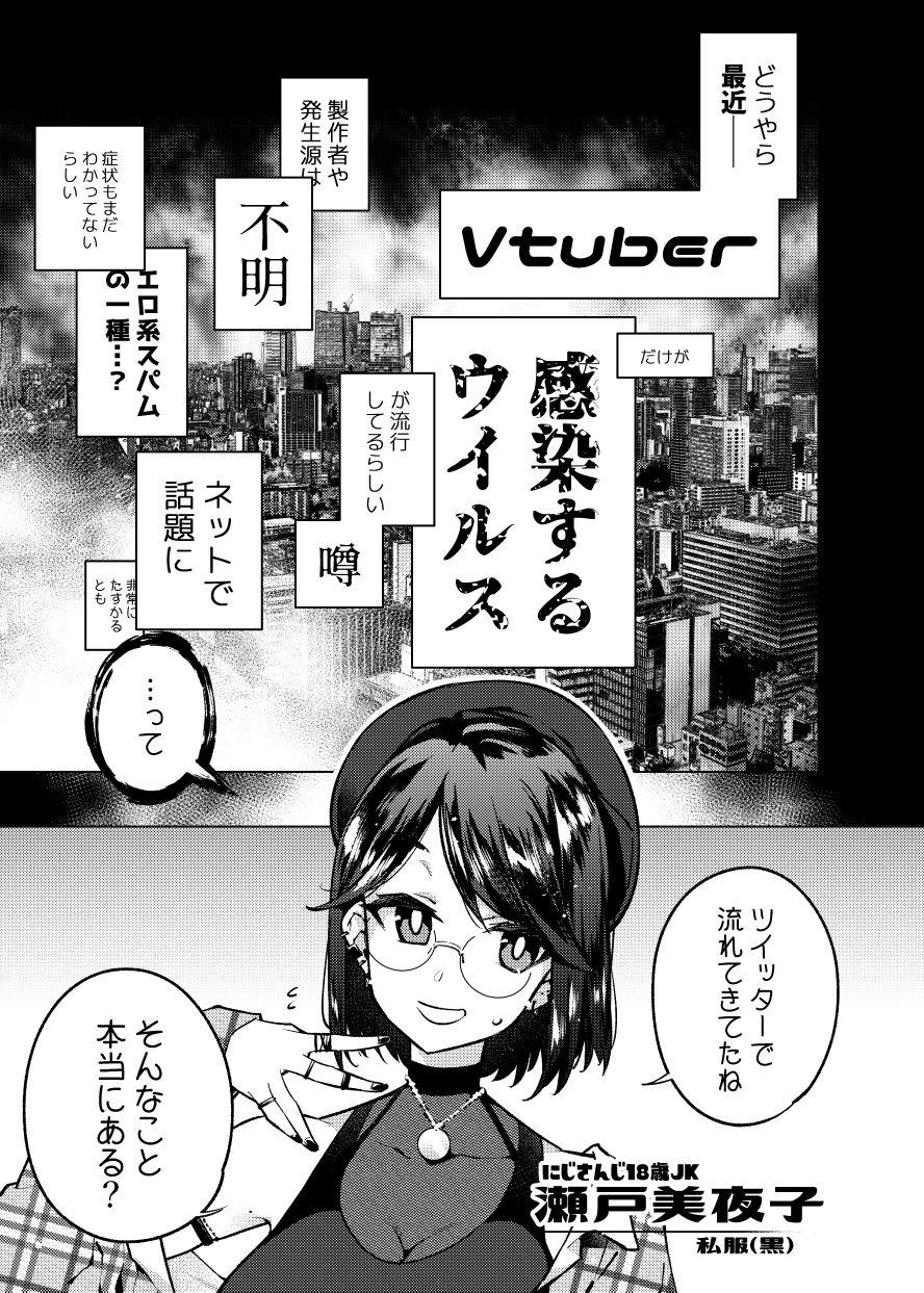 Vtuberだけが堕ちるウイルス瀬戸美◯子のサンプル画像2