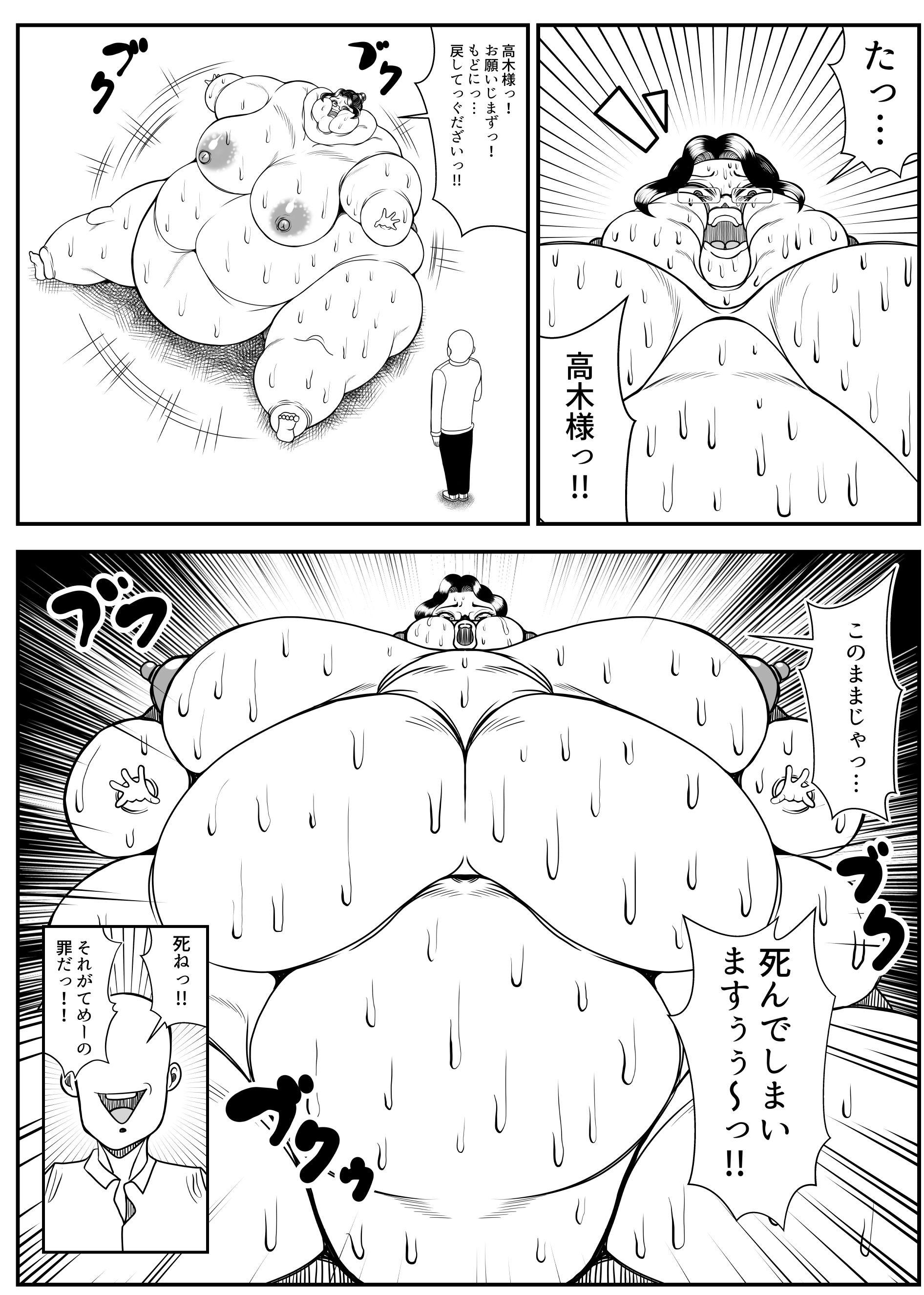 肥満化アプリ(熟女学年主任編)のサンプル画像6
