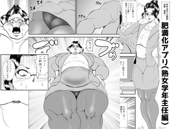 肥満化アプリ(熟女学年主任編)のタイトル画像
