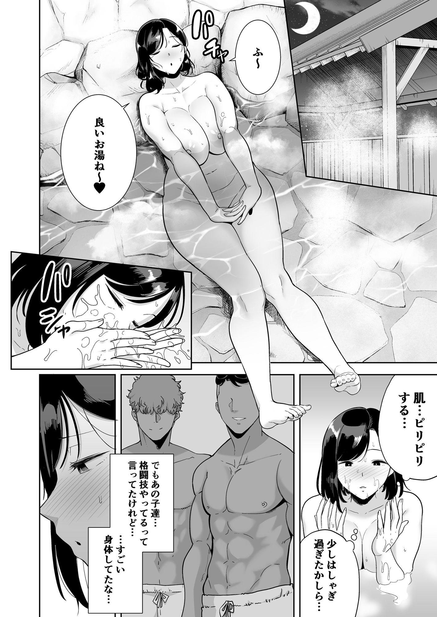 夏妻 〜夏、旅館、ナンパ男達に堕ちた妻〜