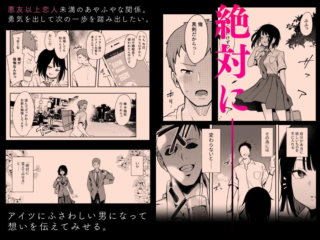 蝶子III-悪友以上恋人未満の幼馴染が知らないところでヤリチンにハメられ性倫理を完全破壊されるまで-2