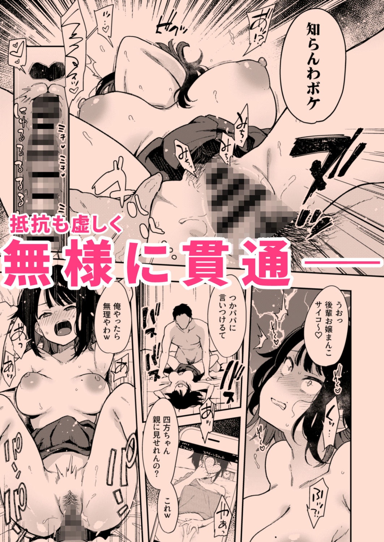 蝶子III-悪友以上恋人未満の幼馴染が知らないところでヤリチンにハメられ性倫理を完全破壊されるまで-4