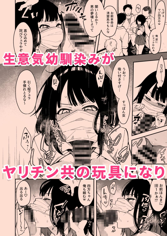 蝶子III-悪友以上恋人未満の幼馴染が知らないところでヤリチンにハメられ性倫理を完全破壊されるまで-5