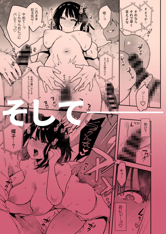 蝶子III-悪友以上恋人未満の幼馴染が知らないところでヤリチンにハメられ性倫理を完全破壊されるまで-7