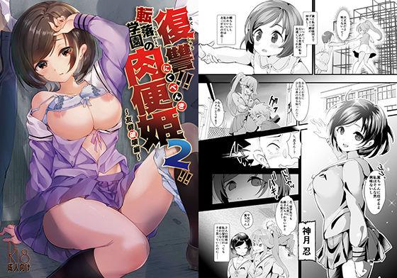 復讐!!転落学園の肉便姫2!!~友情破壊編~