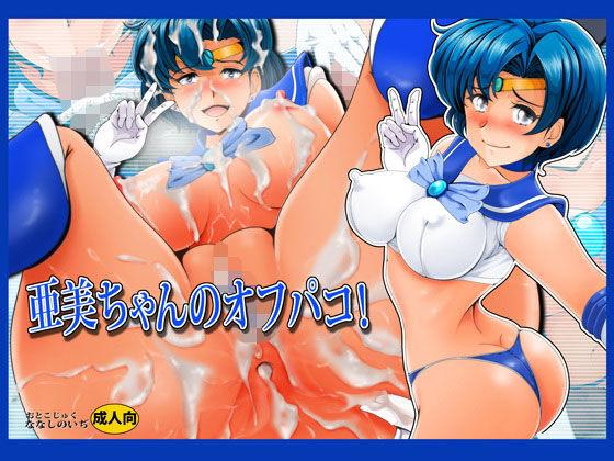 亜美ちゃんのオフパコ!