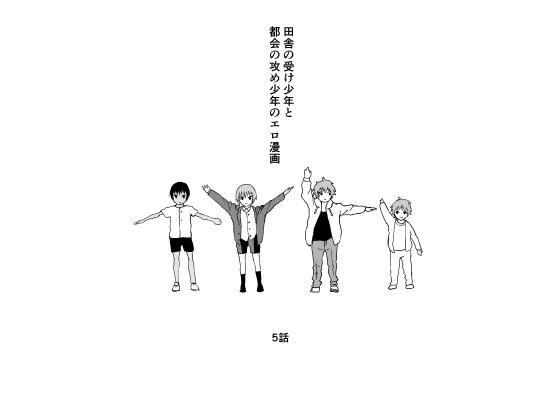 田舎の受け少年と都会の攻め少年のエロ漫画【5話】
