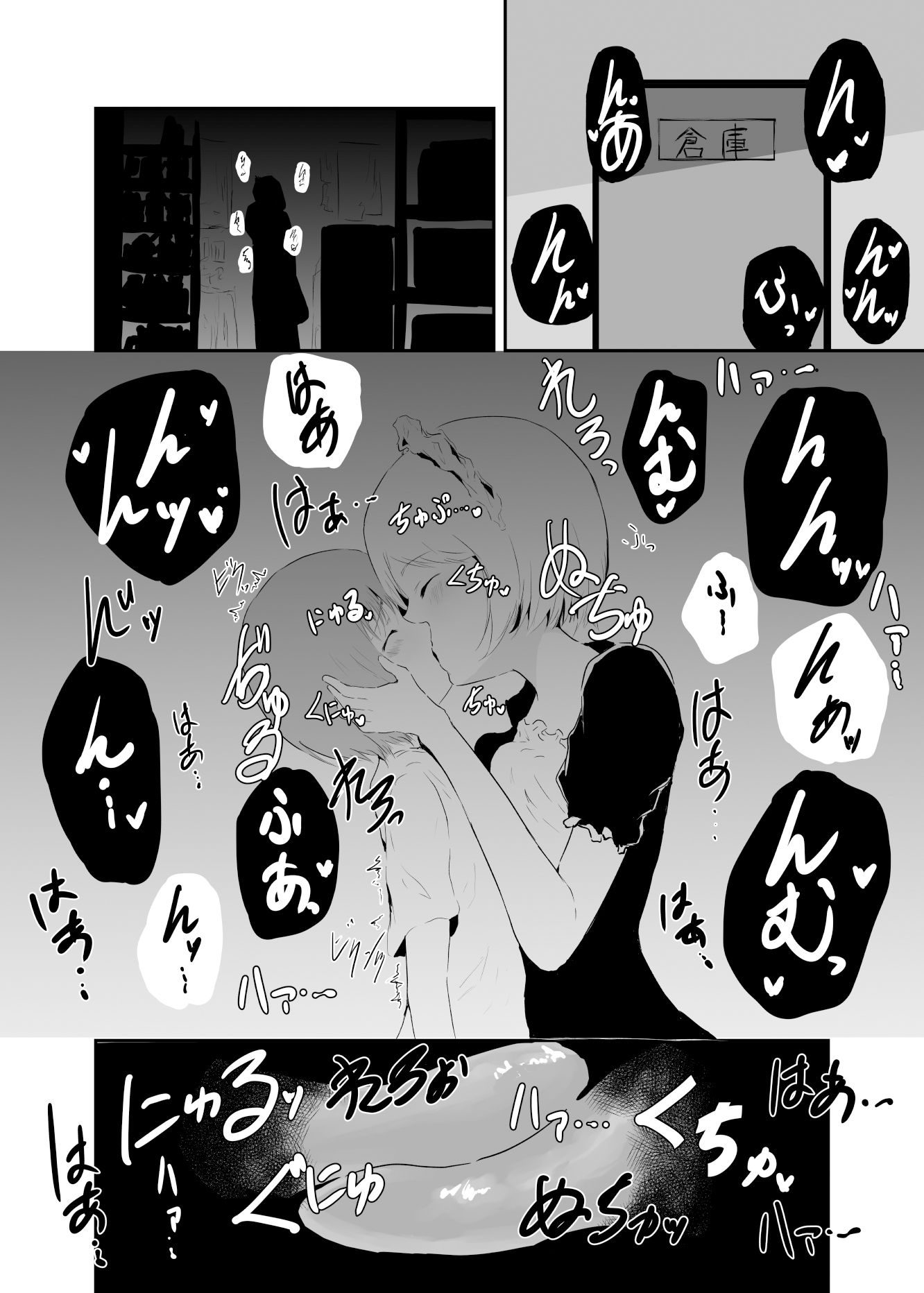 優斗君とメイドの菜緒さん サンプル画像007