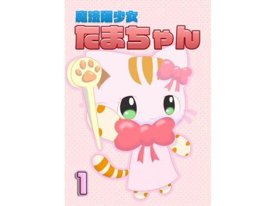 魔法猫少女たまちゃん1(リメイク版)