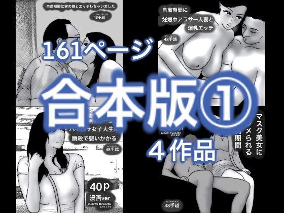 161pお得合本版 148手越作品