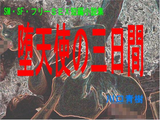 SM・SF・フリーSEX短編小説集「堕天使の三日間」