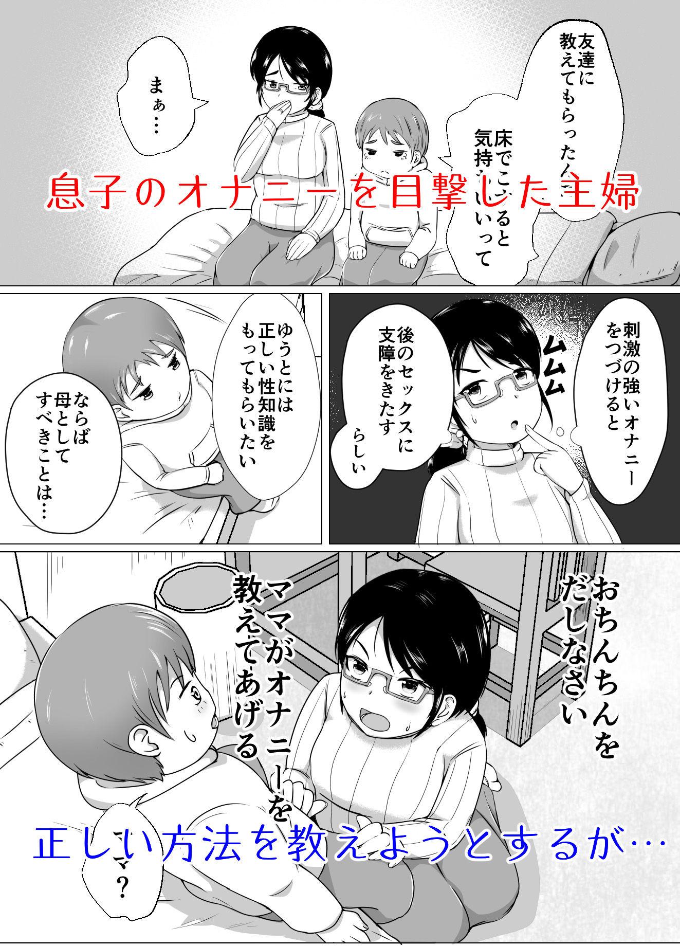 FANZA 同人【ママと一緒に性教育!!】