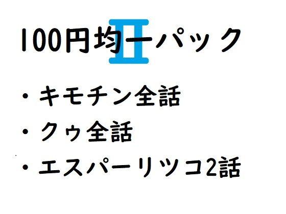 100円均一パック第二弾