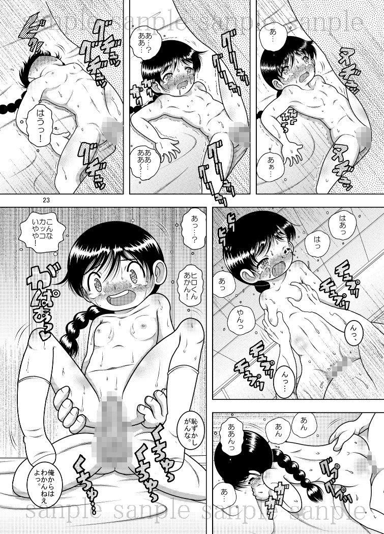 唯諾甘柑のサンプル画像4