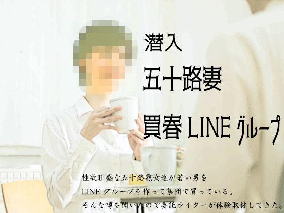『潜入』五十路妻買春LINEグループ
