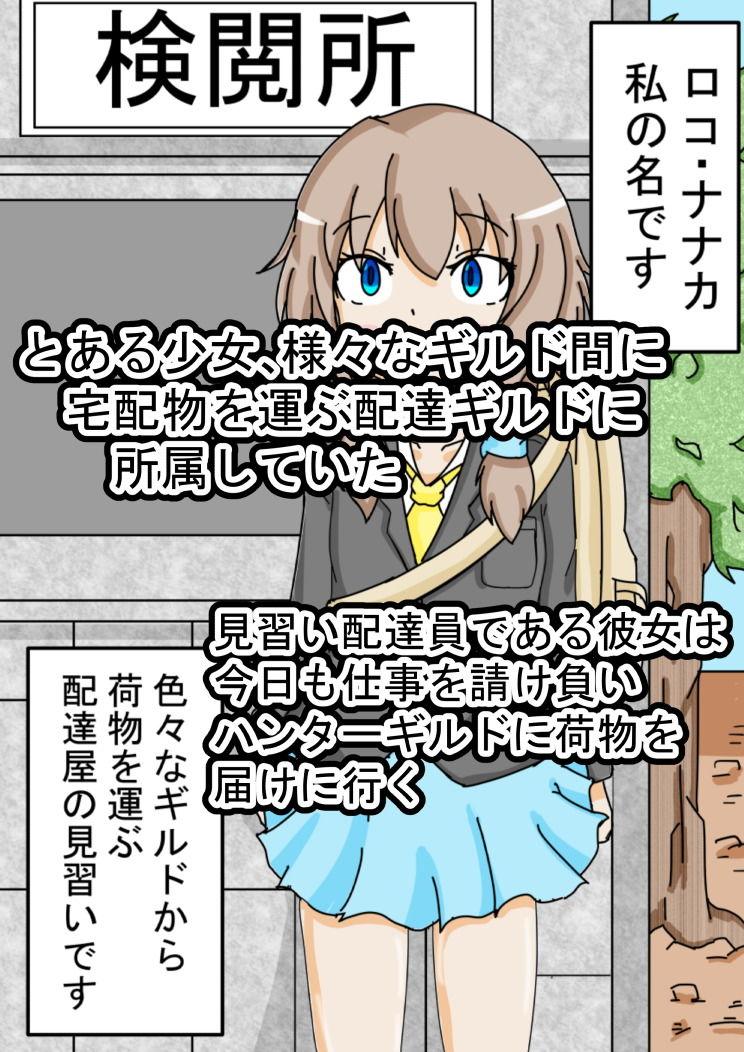 配達屋さんの異種姦記録のサンプル画像2