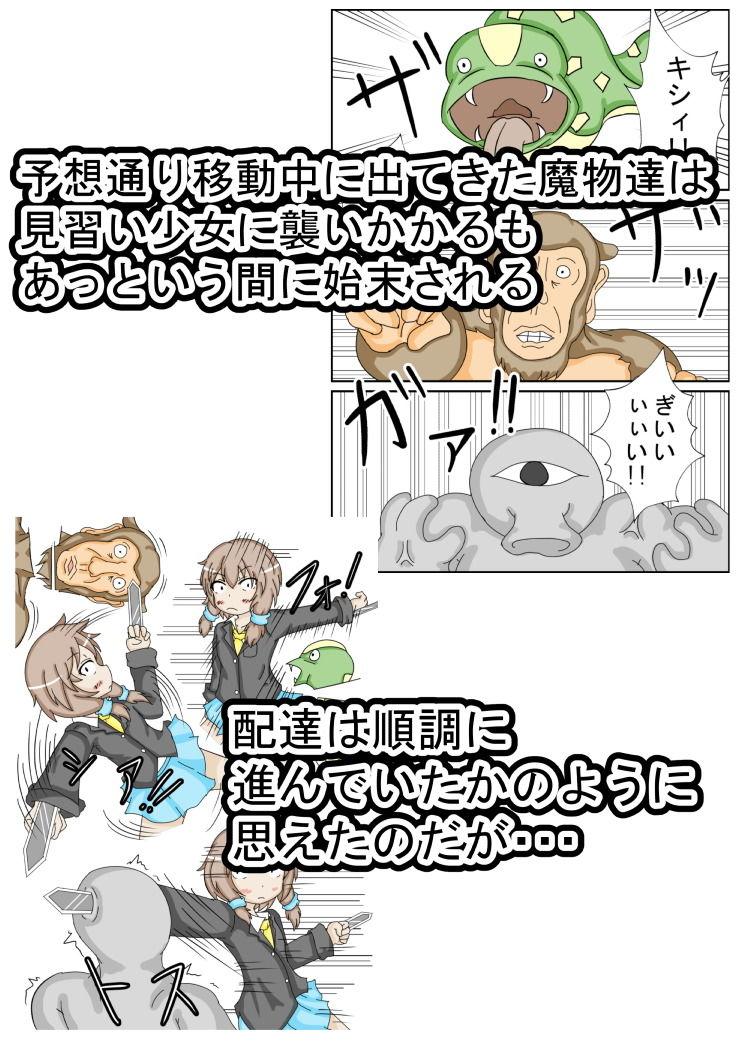 配達屋さんの異種姦記録のサンプル画像4