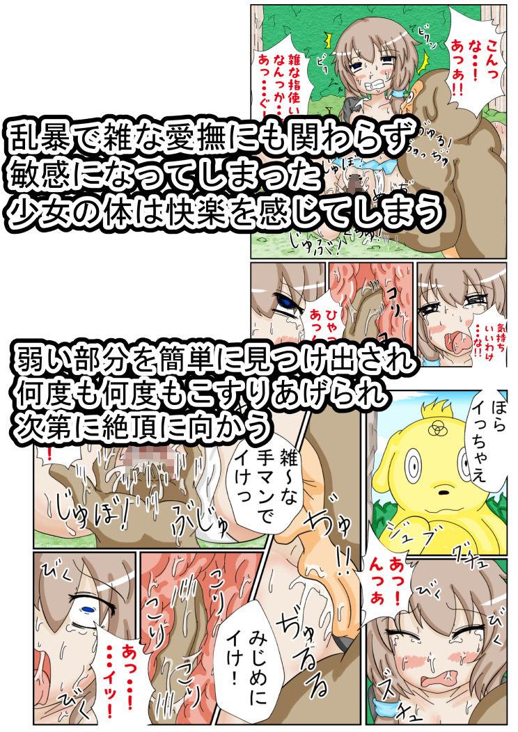 配達屋さんの異種姦記録のサンプル画像8