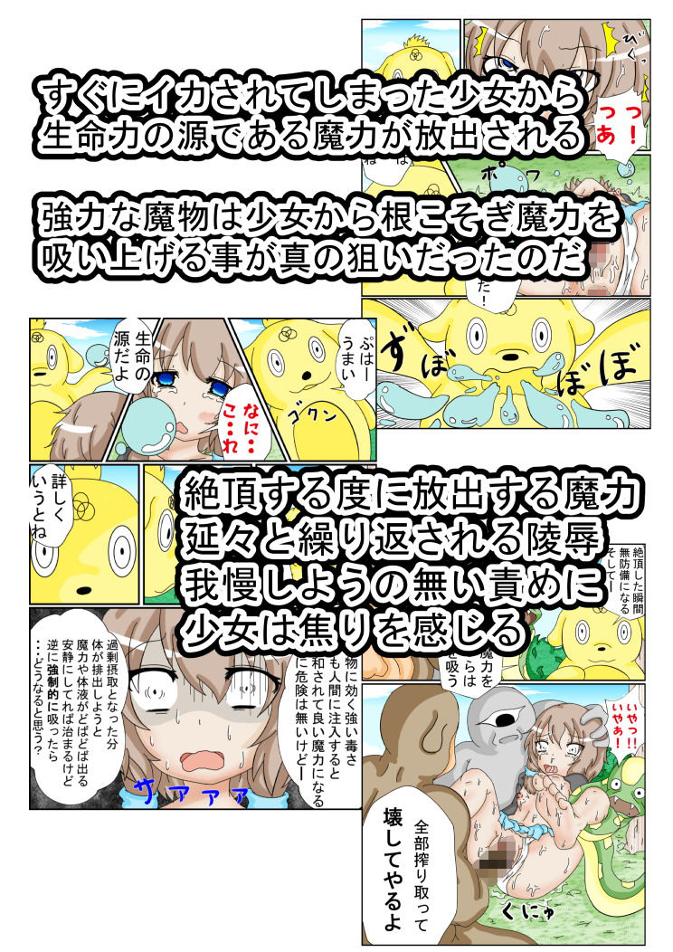 配達屋さんの異種姦記録のサンプル画像9
