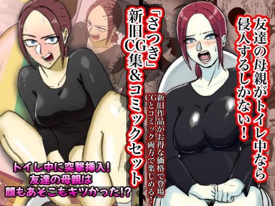 「さつき」新旧CG集&コミックセット