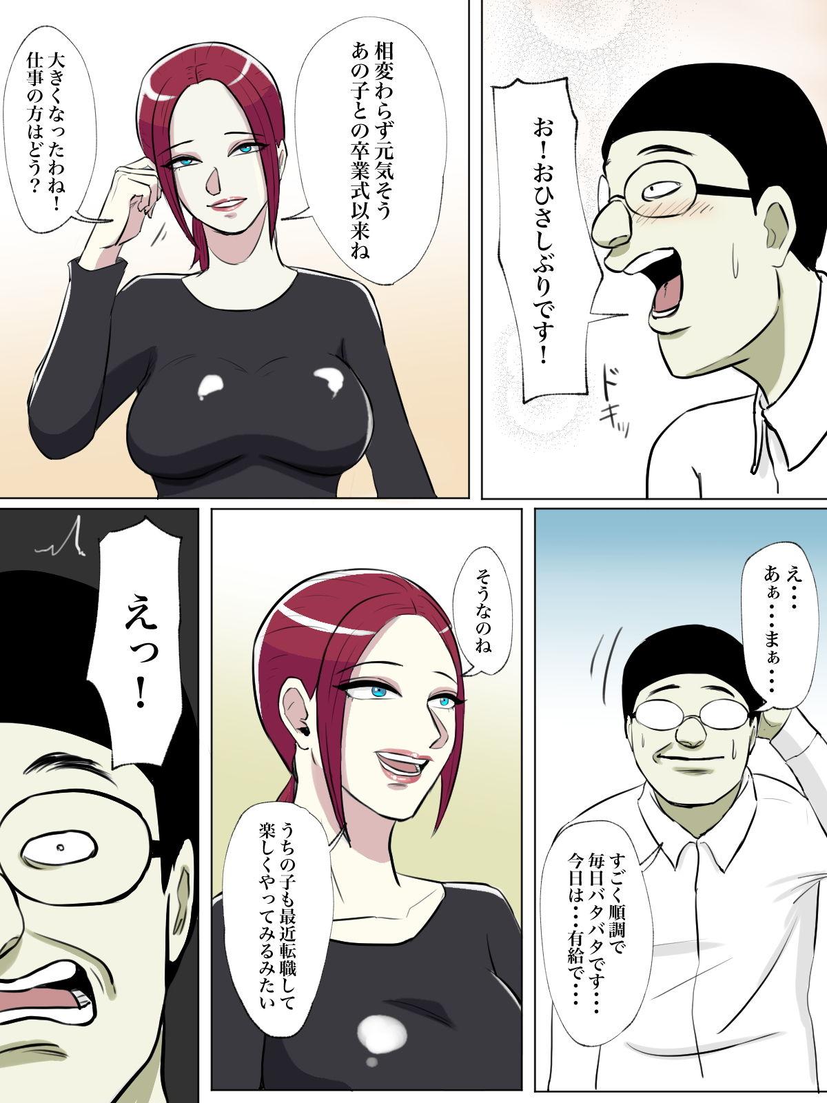 【フルカラー版】友達の母親がトイレ中なら侵入するしかない!のサンプル画像4